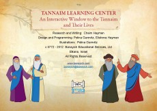 Tannaim Learning Center Cover English